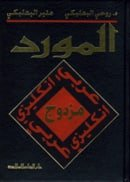 Al Mawrid (English-Arabic/ Arabic-English dictionary) dictionary