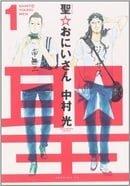 Seinto Oniisan 1 (Japanese Edition)