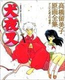 Inuyasha Anime Artbook