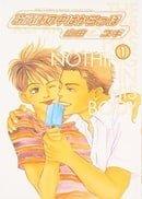 Reizouko no Naka wa Karappo, Vol. 1