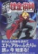 Fullmetal Alchemist TV Anime Vol. 1 (Hagane no Renkinjyutsushi) (in Japanese) (Japanese Edition)