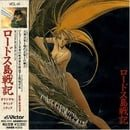 Record Of Lodoss War: Original Soundtrack (1990 Anime Video Series)