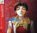 Genso Suikoden II, Vol. 1