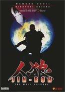Jin-Roh - The Wolf Brigade