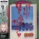 Naruto: Drama CD Series V.2