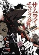 Samurai Champloo: Vol. 1