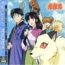 Inuyasha: Character Song Single V. 2