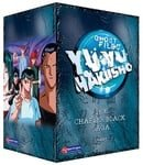 Yu Yu Hakusho - Chapter Black Saga Set