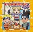 Radio Djcd Oh Naruto Nippon V.20
