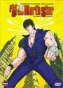 Fist of the North Star Volume 1