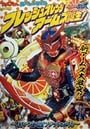 Kamen Rider Gaim Hyper Battle DVD: Fresh Orange Arms is Born!: You Can Also Seize It! The Power of F