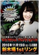 Ice Ribbon Risa Sera 3rd Produce Birthday Death Match