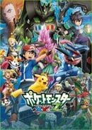 Pokemon: XY&Z Specials The Legend of XYZ! / The Strongest Duo! Citron and Dent!!(2016)