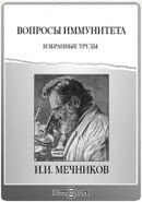 Ilya Ilitch Metchnikov: Questions of immunity. (Selected Works).
