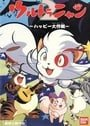 Ultra Nyan 2 The Great Happy Operation (1998)