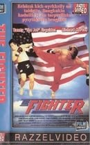 Fighter, The  [VHS]