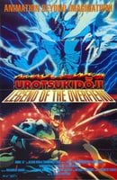 The Legend of the Overfiend (1989)