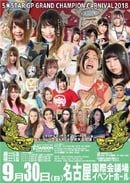 Stardom 5*Star Grand Prix: Grand Champion Carnival (Night Show)