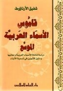 Dictionary of Arabic Names