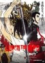 Lupin: The IIIrd The Blood Spray of Goemon Ishikawa