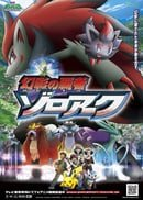 Pokemon Diamond & Pearl: Genei no Hasha Zoroark