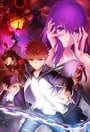 Gekijouban Fate/Stay Night: Heaven
