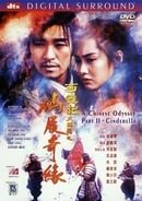 A Chinese Odyssey Part Two: Cinderella (1995)