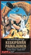 Nightmare at Noon [VHS]
