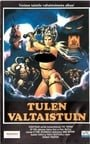 Throne of Fire [VHS]