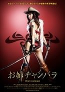 Oneechanbara: The Movie