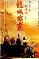 Once Upon a Time in China V (1994)