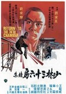 Return to the 36th Chamber (Return of the Master Killer)