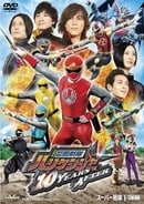 Ninpuu Sentai Hurricaneger: 10 Years After