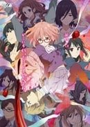 Beyond The Boundary (Kyoukai no Kanata)