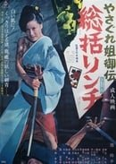 Female Yakuza Tale: Inquisition and Torture
