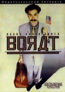 Borat: Cultural Learnings of America for Make Benefit Glorious Nation of Kazakhstan (Widescreen Edi