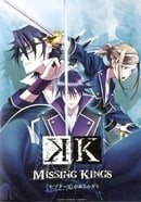 Gekijouban K: Missing Kings