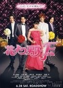 Boys Over Flowers: Final