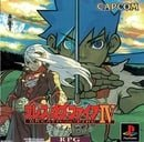 Breath of Fire IV (JP)