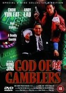 God of Gamblers [1990]
