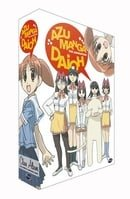 Azumanga Daioh 1: Class Album - Complete Collect   [Region 1] [US Import] [NTSC]