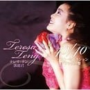 TERESA TENG 40/40 - BEST SELECTION DELUXE EDITION(2CD+DVD)(ltd.)