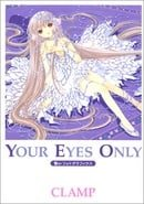 Your Eyes Only: Chii Fotogurafikkusu / Chii Photographics (Chobits Art Book) (Japanese Edition)